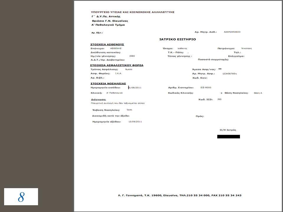 Διοικητικό Εξιτήριο: Σημείο 4 Τεχνικών Οδηγιών ΥΥΚΑ: «Στη συνέχεια ο υπάλληλος του Λογιστηρίου Ασθενών εισάγει στο Πληροφοριακό Σύστημα Τιμολόγησης τόσο τον κωδικό (ή τους κωδικούς) ICD10 και τους κωδικούς ιατρικών πράξεων (προκειμένου οι κωδικοί αυτοί μαζί με τις περιγραφές να εμφανίζονται στο τιμολόγιο), όσο και τους ανωτέρω κωδικούς ΚΕΝ που έχει επιλέξει, και το σύστημα εμφανίζει αυτόματα την περιγραφή των ΚΕΝ, την πρότυπη ΜΔΝ καθώς και το κόστος του ΚΕΝ με βάση το οποίο πραγματοποιείται η τιμολόγηση.