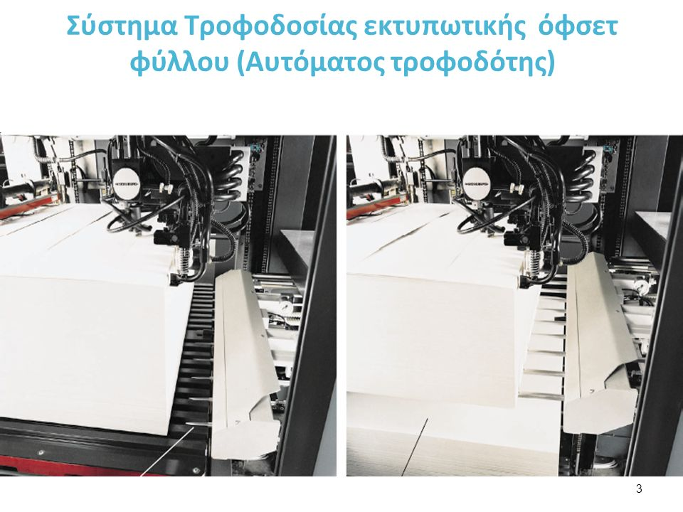 Καταρράκτης & συστήματα μεταφοράς φύλλου Συστήματα ευθυθέτησης & ρύθμισης (πάχους – διαστάσεις – β΄ όψης εκτύπωσης) Συστήματα μεταφοράς (κίνησης) φύλλου στους κυλίνδρους πίεσης & καουτσούκ Σύστημα μεταφοράς & ευθυθέτησης
