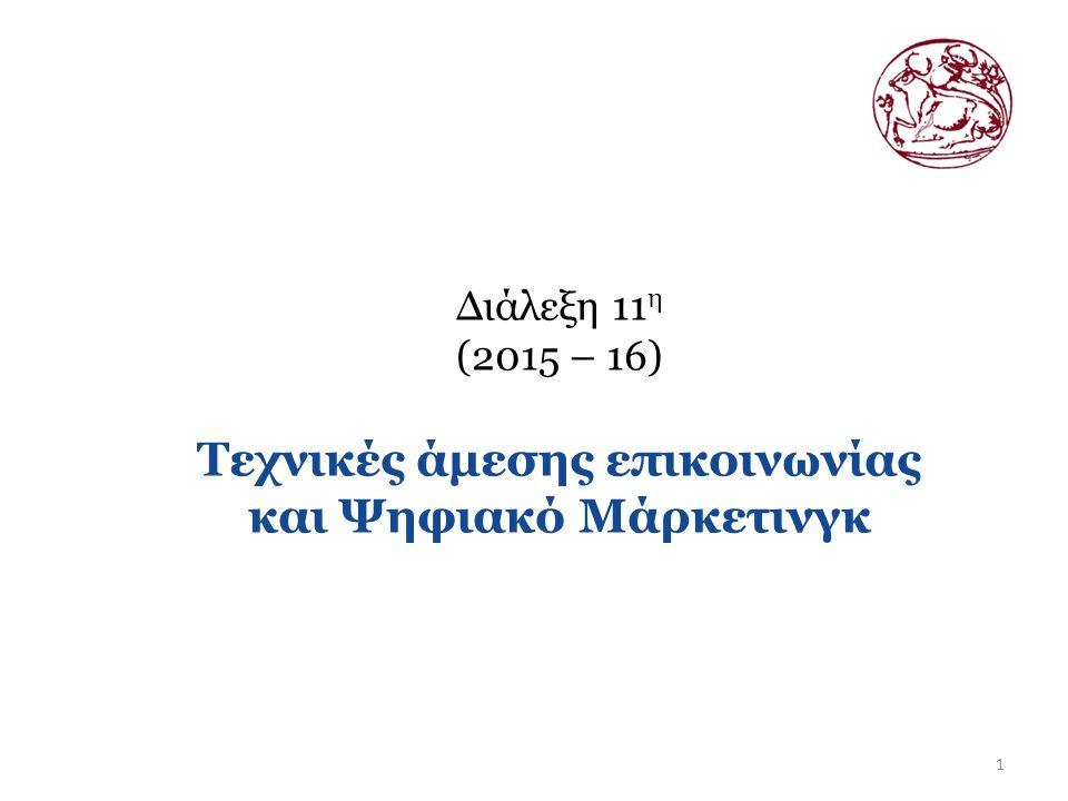 1 Διάλεξη 11 η (2015 – 16) Τεχνικές άμεσης επικοινωνίας και Ψηφιακό Μάρκετινγκ