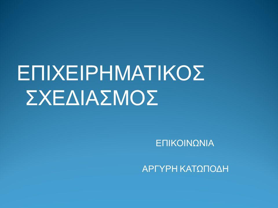 Βιβλιογραφία  Οργάνωση και Διοίκηση, «Μάνατζμεντ- Νέες ιδέες & τεχνικές στον 21 ο αιώνα», Κώστας Τζωρτζάκης-Αλεξία Τζωρτζάκη, εκδόσεις Rosili, 2 η έκδοση.