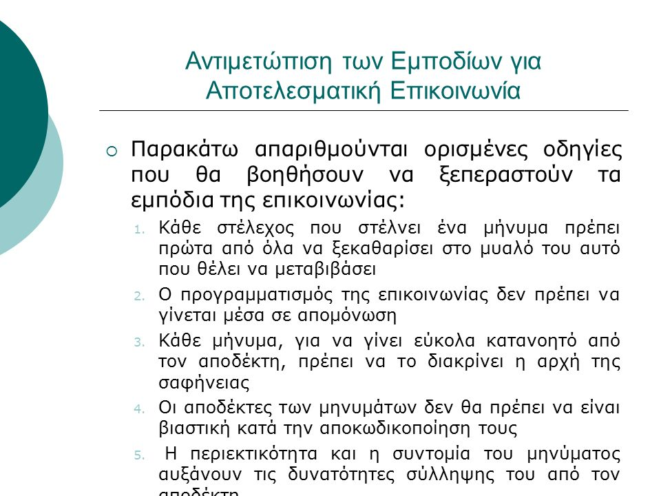 Αντιμετώπιση των Εμποδίων για Αποτελεσματική Επικοινωνία  Παρακάτω απαριθμούνται ορισμένες οδηγίες που θα βοηθήσουν να ξεπεραστούν τα εμπόδια της επικοινωνίας: 1.