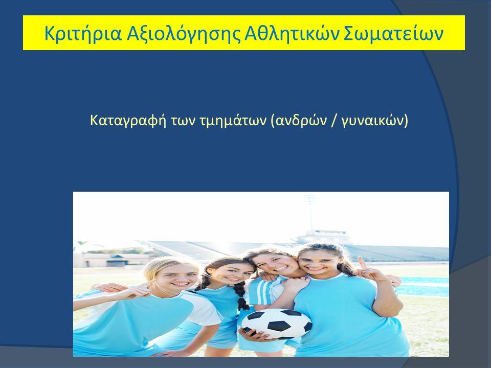 Κριτήρια Αξιολόγησης Αθλητικών Σωματείων Καταγραφή των τμημάτων (ανδρών / γυναικών)