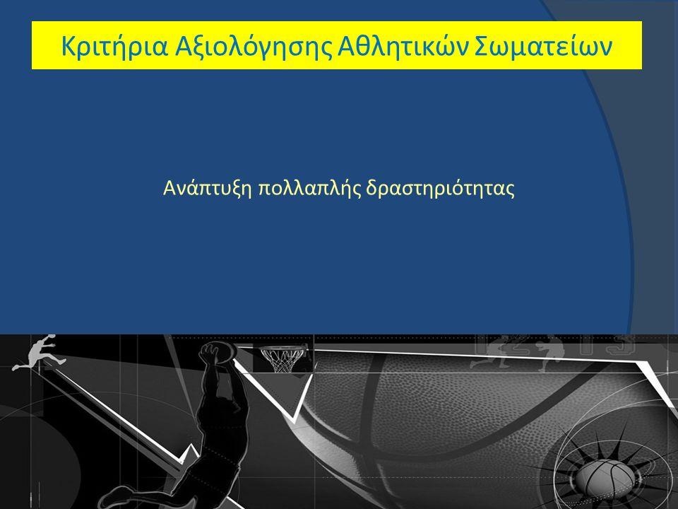 Κριτήρια Αξιολόγησης Αθλητικών Σωματείων Ανάπτυξη πολλαπλής δραστηριότητας