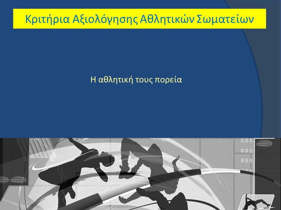 Κριτήρια Αξιολόγησης Αθλητικών Σωματείων Η αθλητική τους πορεία