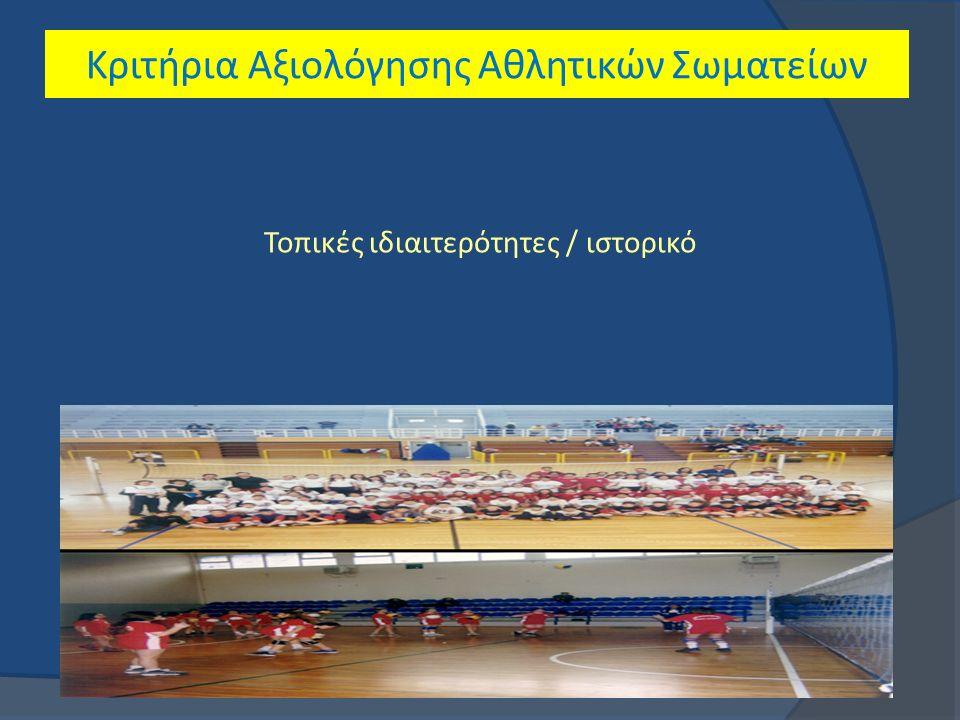 Κριτήρια Αξιολόγησης Αθλητικών Σωματείων Τοπικές ιδιαιτερότητες / ιστορικό