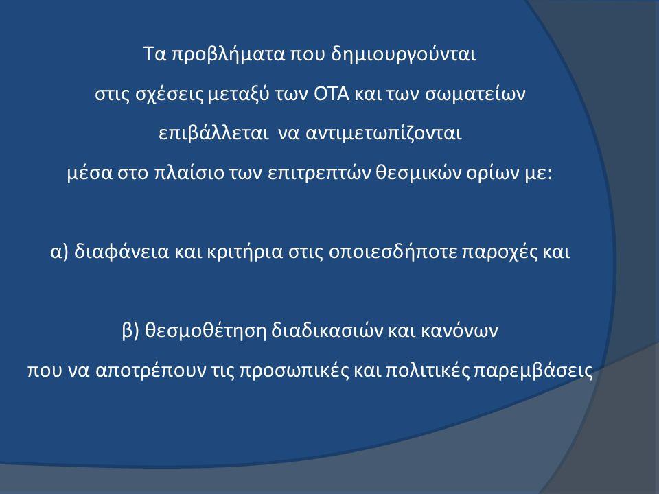 Τα προβλήματα που δημιουργούνται στις σχέσεις μεταξύ των ΟΤΑ και των σωματείων επιβάλλεται να αντιμετωπίζονται μέσα στo πλαίσιο των επιτρεπτών θεσμικών ορίων με: α) διαφάνεια και κριτήρια στις οποιεσδήποτε παροχές και β) θεσμοθέτηση διαδικασιών και κανόνων που να αποτρέπουν τις προσωπικές και πολιτικές παρεμβάσεις