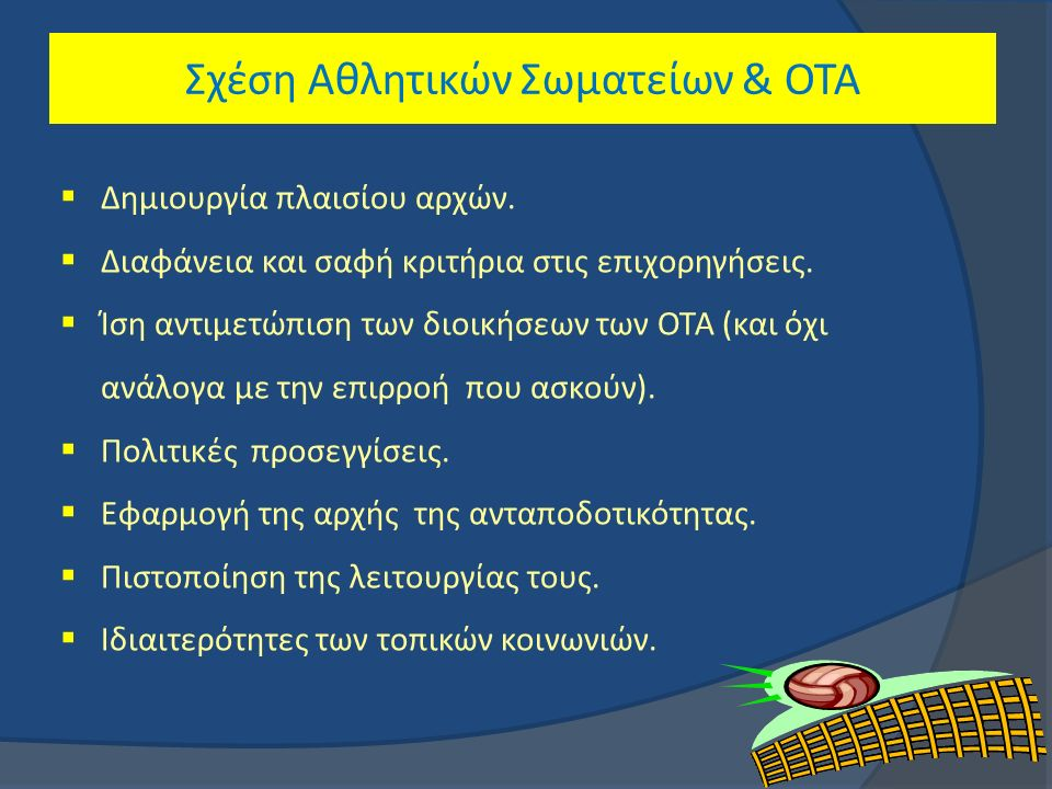 Σχέση Αθλητικών Σωματείων & ΟΤΑ  Δημιουργία πλαισίου αρχών.