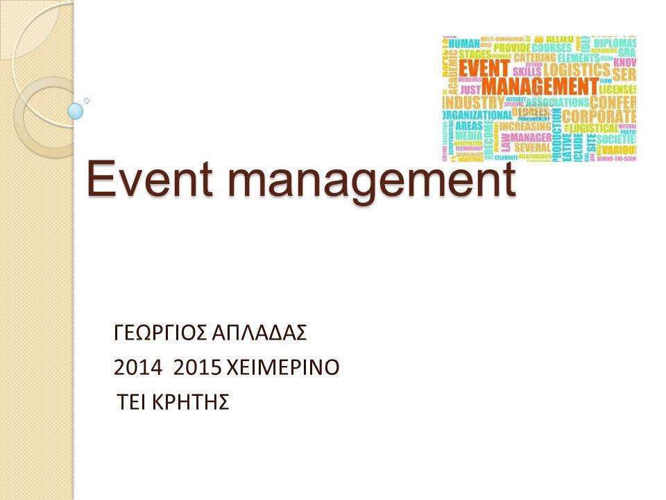 Event management Event management ΓΕΩΡΓΙΟΣ ΑΠΛΑΔΑΣ 2014 2015 ΧΕΙΜΕΡΙΝΟ ΤΕΙ ΚΡΗΤΗΣ