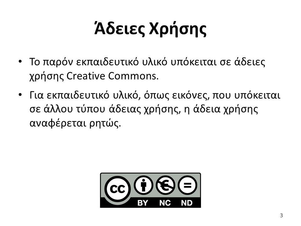 3 Το παρόν εκπαιδευτικό υλικό υπόκειται σε άδειες χρήσης Creative Commons. Για εκπαιδευτικό υλικό, όπως εικόνες, που υπόκειται σε άλλου τύπου άδειας χ