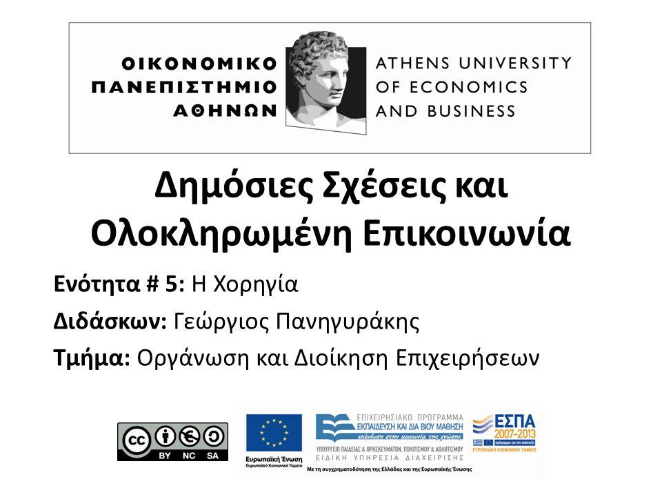 Δημόσιες Σχέσεις και Ολοκληρωμένη Επικοινωνία Ενότητα # 5: Η Χορηγία Διδάσκων: Γεώργιος Πανηγυράκης Τμήμα: Οργάνωση και Διοίκηση Επιχειρήσεων