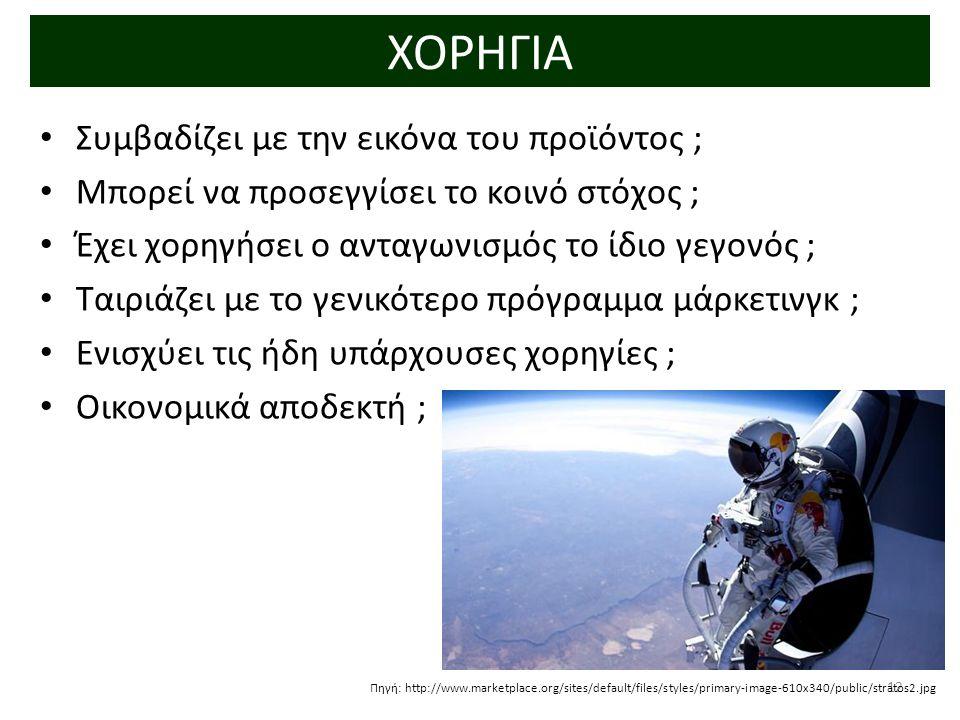 12 ΧΟΡΗΓΙΑ Συμβαδίζει με την εικόνα του προϊόντος ; Μπορεί να προσεγγίσει το κοινό στόχος ; Έχει χορηγήσει ο ανταγωνισμός το ίδιο γεγονός ; Ταιριάζει με το γενικότερο πρόγραμμα μάρκετινγκ ; Ενισχύει τις ήδη υπάρχουσες χορηγίες ; Οικονομικά αποδεκτή ; Πηγή: http://www.marketplace.org/sites/default/files/styles/primary-image-610x340/public/stratos2.jpg