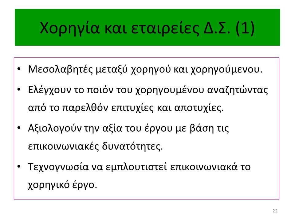 Χορηγία και εταιρείες Δ.Σ. (1) Μεσολαβητές μεταξύ χορηγού και χορηγούμενου.