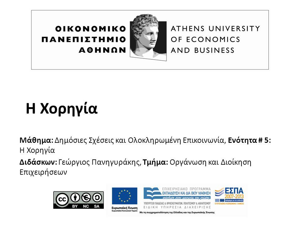 Μάθημα: Δημόσιες Σχέσεις και Ολοκληρωμένη Επικοινωνία, Ενότητα # 5: Η Χορηγία Διδάσκων: Γεώργιος Πανηγυράκης, Τμήμα: Οργάνωση και Διοίκηση Επιχειρήσεων