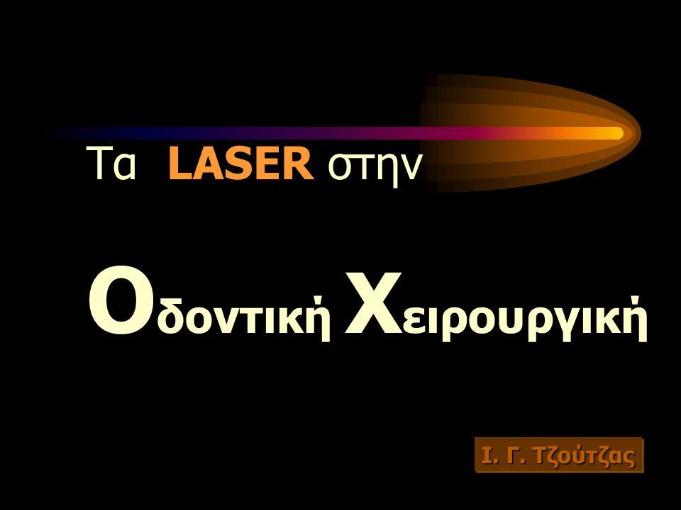 Χρήσεις των LASER στην Οδοντική Χειρουργική 1.Αποκοπή σκληρών οδοντικών ιστών 2.