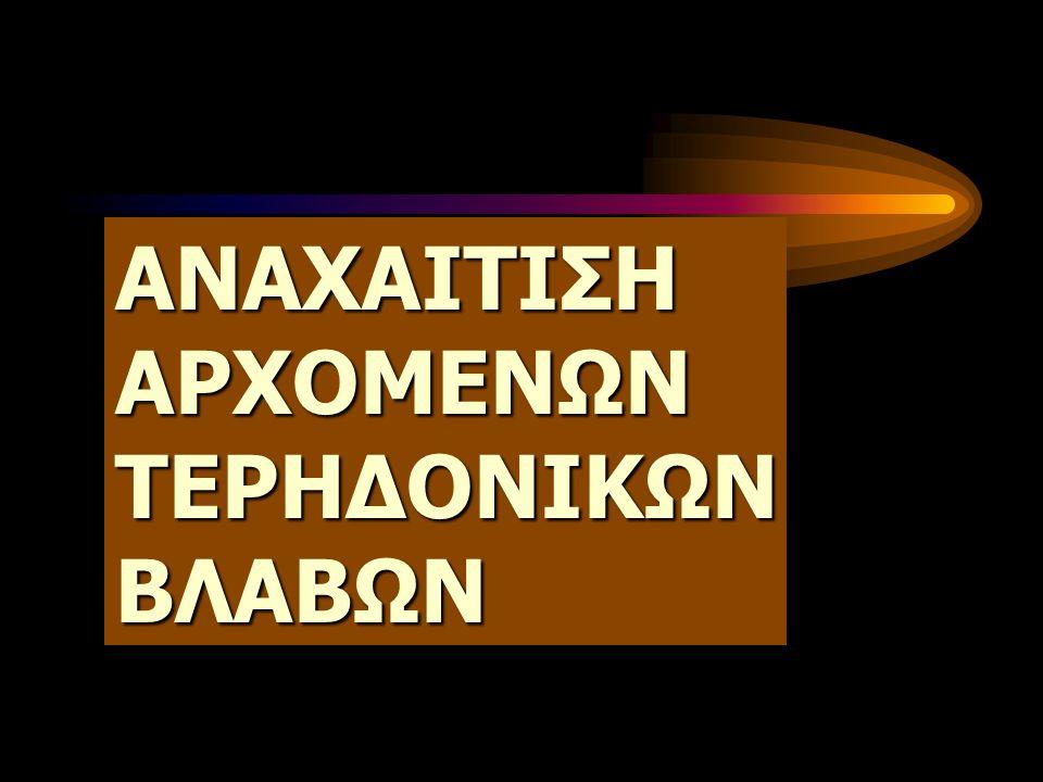 ΑΝΑΧΑΙΤΙΣΗΑΡΧΟΜΕΝΩΝΤΕΡΗΔΟΝΙΚΩΝΒΛΑΒΩΝ
