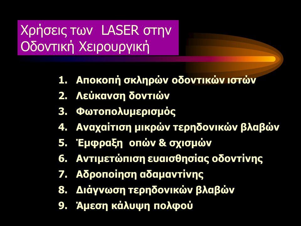 Χρήσεις των LASER στην Οδοντική Χειρουργική 1. Αποκοπή σκληρών οδοντικών ιστών 2.