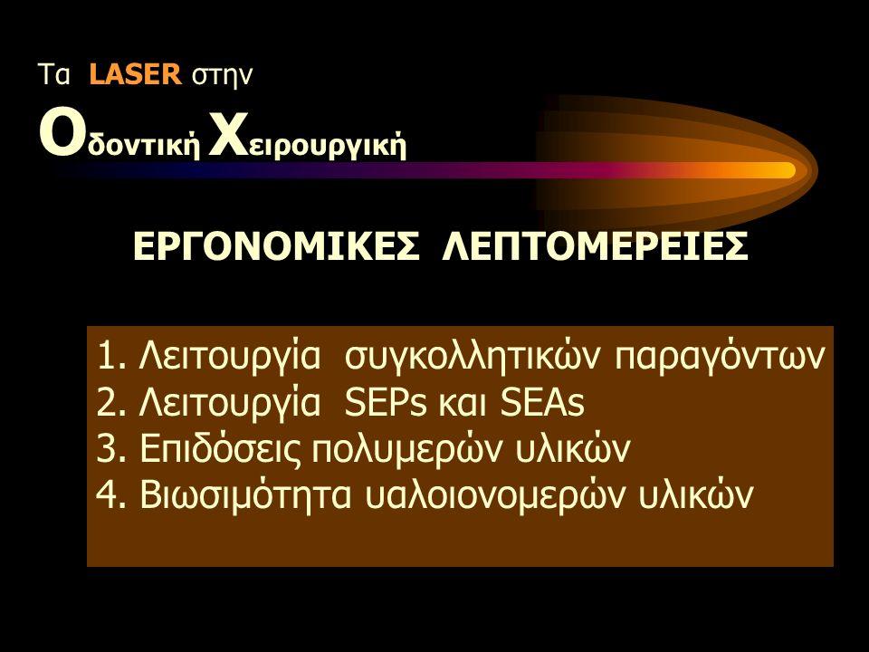 Τα LASER στην Ο δοντική Χ ειρουργική ΕΡΓΟΝΟΜΙΚΕΣ ΛΕΠΤΟΜΕΡΕΙΕΣ 1.Λειτουργία συγκολλητικών παραγόντων 2.Λειτουργία SEPs και SEAs 3.Επιδόσεις πολυμερών υλικών 4.Βιωσιμότητα υαλοιονομερών υλικών