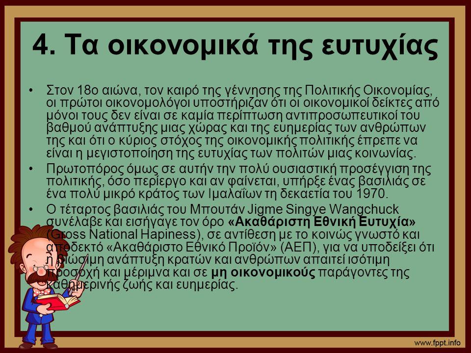 Ο πολιτισμός, αποτελεί επίσης ένα σημαντικό παράγοντα της ευημερίας των πολιτών μιας χώρας.