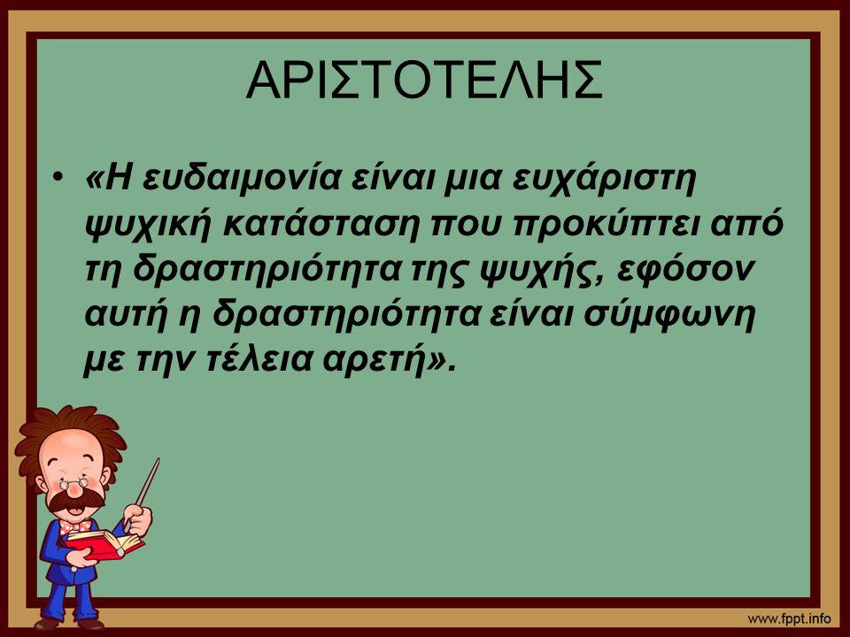 Αριστοτέλης και Ευδαιμονία Όλοι οι αρχαίοι Έλληνες φιλόσοφοι, από τον Σωκράτη και μετά, συμφωνούσαν ότι ο τελικός στόχος του ανθρώπου είναι η ευδαιμονία και ότι αυτό που αναζητούν οι άνθρωποι σε κάθε τους πράξη είναι η ευτυχισμένη ζωή.