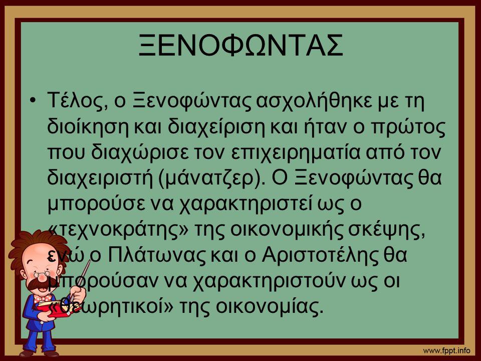 ΠΛΑΤΩΝΑΣ Ο Πλάτωνας ήταν ο οικονομολόγος της «κοινοκτησίας», διατυπώνει πρώτος τη σκέψη του καθορισμού των τιμών των αγαθών από την Πολιτεία και διατυπώνει τη θεωρία για το νόμισμα υιοθετώντας την συμβολική αξία του χρήματος.