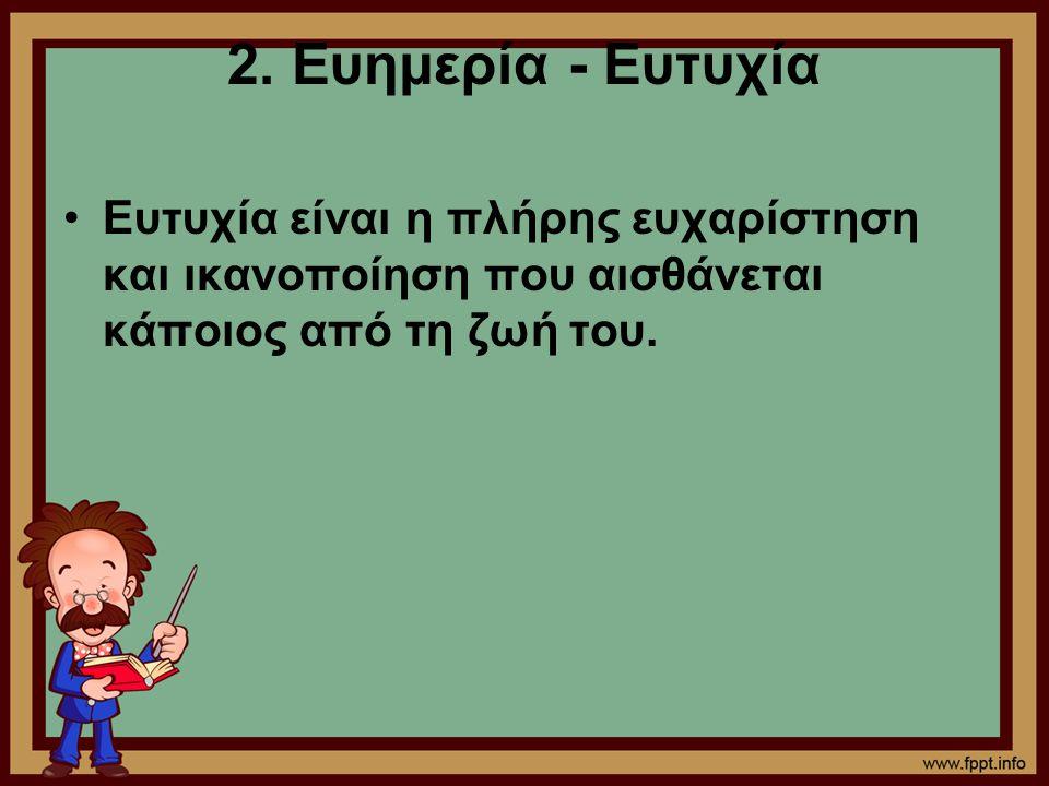 ΞΕΝΟΦΩΝΤΑΣ Τέλος, ο Ξενοφώντας ασχολήθηκε με τη διοίκηση και διαχείριση και ήταν ο πρώτος που διαχώρισε τον επιχειρηματία από τον διαχειριστή (μάνατζερ).