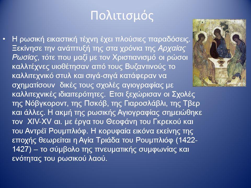 Πολιτισμός Η ρωσική εικαστική τέχνη έχει πλούσιες παραδόσεις.
