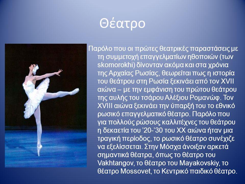 Θέατρο Παρόλο που οι πρώτες θεατρικές παραστάσεις με τη συμμετοχή επαγγελματίων ηθοποιών (των skomorokhi) δίνονταν ακόμα και στα χρόνια της Αρχαίας Ρωσίας, θεωρείται πως η ιστορία του θεάτρου στη Ρωσία ξεκινάει από τον XVII αιώνα – με την εμφάνιση του πρώτου θεάτρου της αυλής του τσάρου Αλέξιου Ρομανώφ.