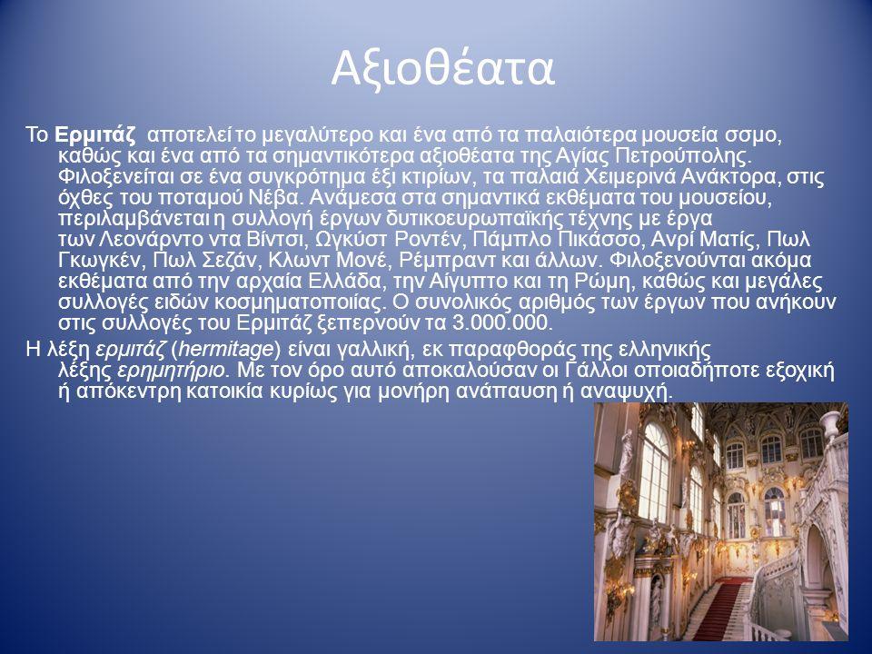Αξιοθέατα Το Ερμιτάζ αποτελεί το μεγαλύτερο και ένα από τα παλαιότερα μουσεία σσμο, καθώς και ένα από τα σημαντικότερα αξιοθέατα της Αγίας Πετρούπολης.