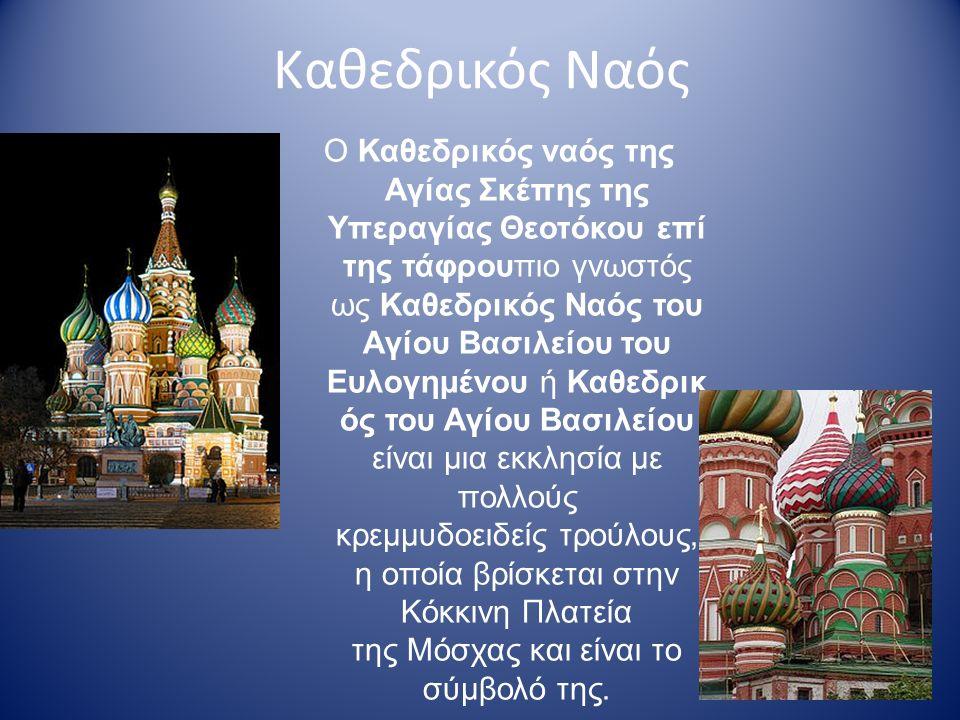 Καθεδρικός Ναός Ο Καθεδρικός ναός της Αγίας Σκέπης της Υπεραγίας Θεοτόκου επί της τάφρουπιο γνωστός ως Καθεδρικός Ναός του Αγίου Βασιλείου του Ευλογημένου ή Καθεδρικ ός του Αγίου Βασιλείου είναι μια εκκλησία με πολλούς κρεμμυδοειδείς τρούλους, η οποία βρίσκεται στην Κόκκινη Πλατεία της Μόσχας και είναι το σύμβολό της.