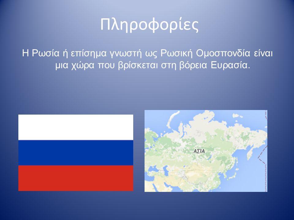 Πληροφορίες Η Ρωσία ή επίσημα γνωστή ως Ρωσική Ομοσπονδία είναι μια χώρα που βρίσκεται στη βόρεια Ευρασία.