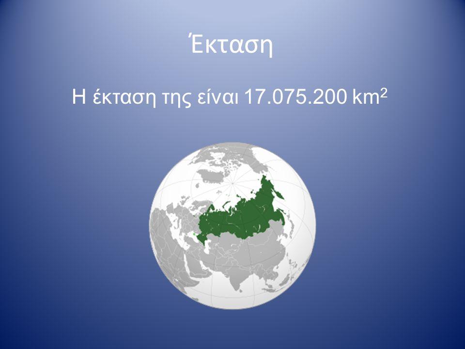 Έκταση Η έκταση της είναι 17.075.200 km 2