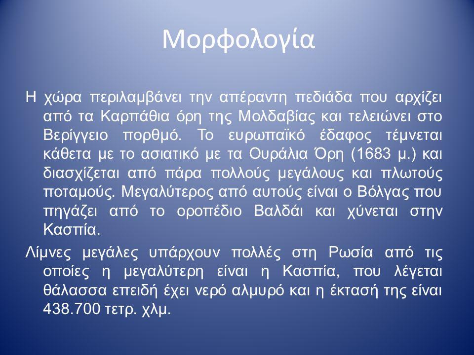 Μορφολογία Η χώρα περιλαμβάνει την απέραντη πεδιάδα που αρχίζει από τα Καρπάθια όρη της Μολδαβίας και τελειώνει στο Βερίγγειο πορθμό.