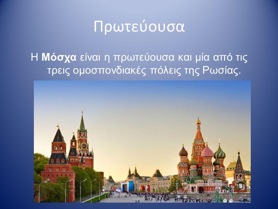 Πρωτεύουσα Η Μόσχα είναι η πρωτεύουσα και μία από τις τρεις ομοσπονδιακές πόλεις της Ρωσίας.