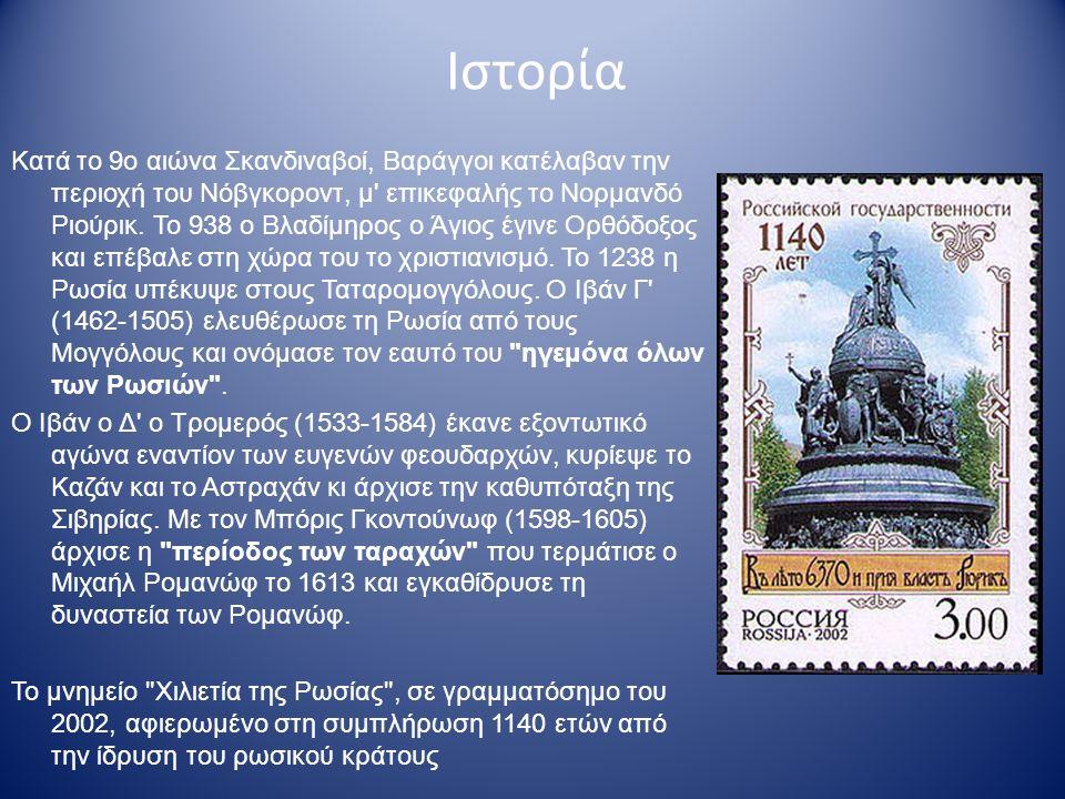 Ιστορία Κατά το 9ο αιώνα Σκανδιναβοί, Βαράγγοι κατέλαβαν την περιοχή του Νόβγκοροντ, μ επικεφαλής το Νορμανδό Ριούρικ.