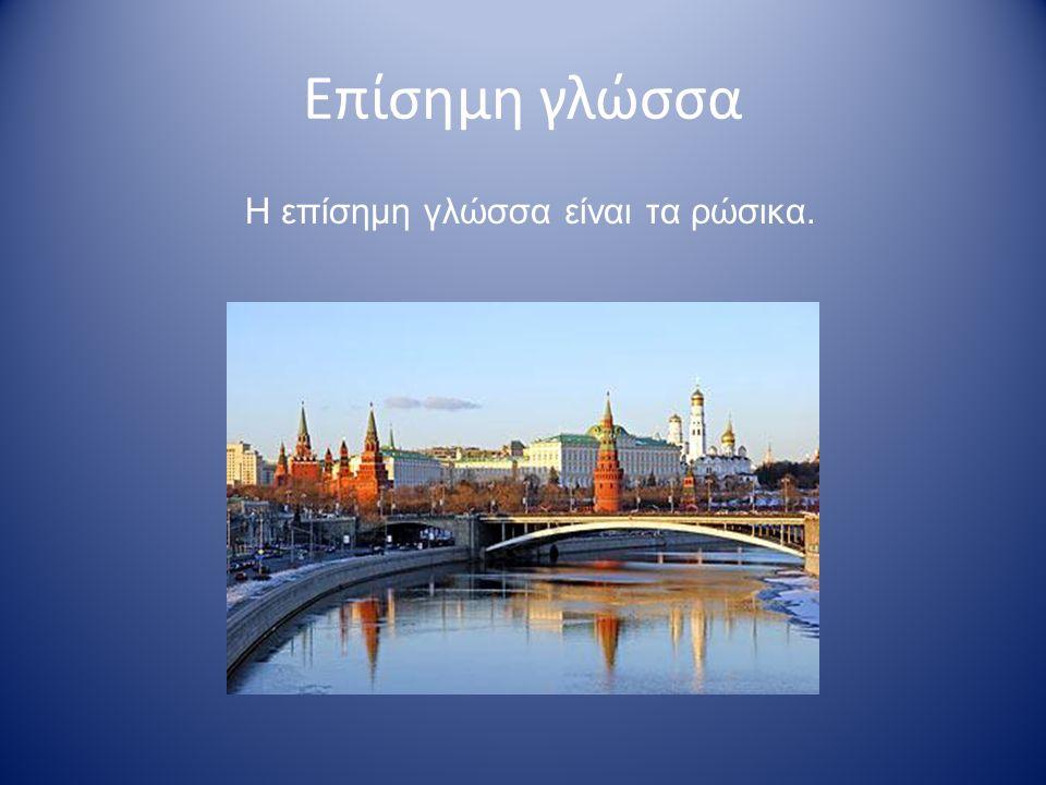 Επίσημη γλώσσα Η επίσημη γλώσσα είναι τα ρώσικα.
