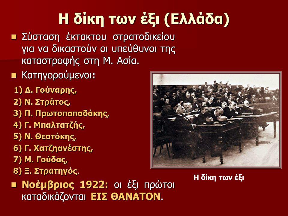 Η δίκη των έξι (Ελλάδα) Σύσταση έκτακτου στρατοδικείου για να δικαστούν οι υπεύθυνοι της καταστροφής στη Μ.