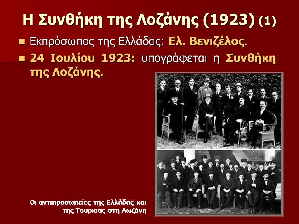 Η Συνθήκη της Λοζάνης (1923) (1) Εκπρόσωπος της Ελλάδας: Ελ.