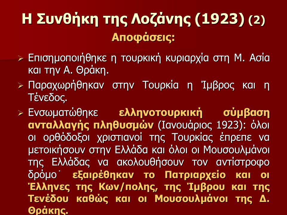 Η Συνθήκη της Λοζάνης (1923) (2) Αποφάσεις:  Επισημοποιήθηκε η τουρκική κυριαρχία στη Μ.