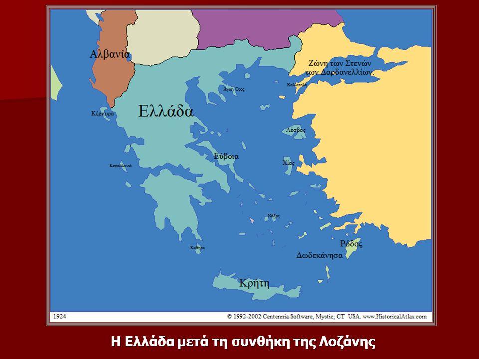 Η Ελλάδα μετά τη συνθήκη της Λοζάνης