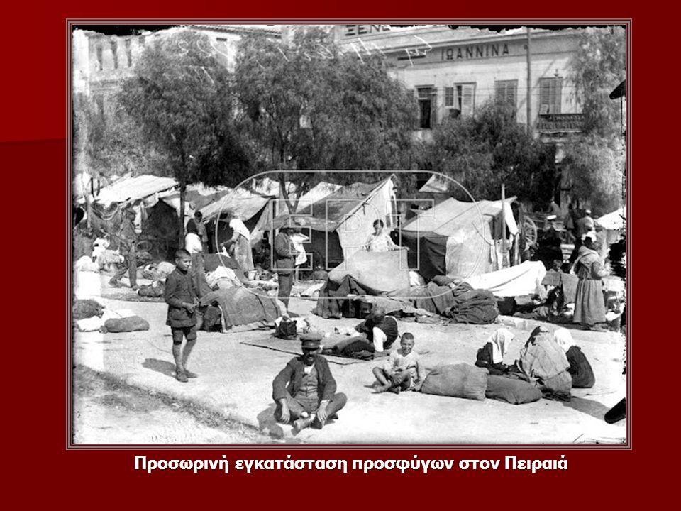 Προσωρινή εγκατάσταση προσφύγων στον Πειραιά