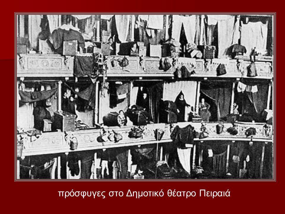 πρόσφυγες στο Δημοτικό θέατρο Πειραιά