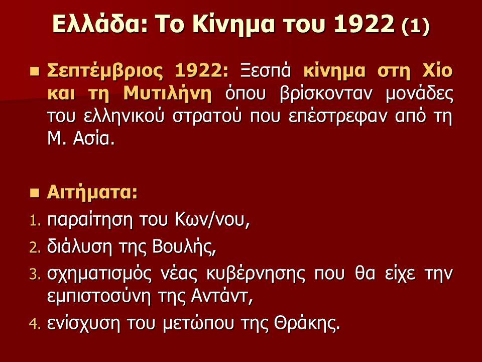 Ελλάδα: Το Κίνημα του 1922 (1) Σεπτέμβριος 1922: Ξεσπά κίνημα στη Χίο και τη Μυτιλήνη όπου βρίσκονταν μονάδες του ελληνικού στρατού που επέστρεφαν από τη Μ.