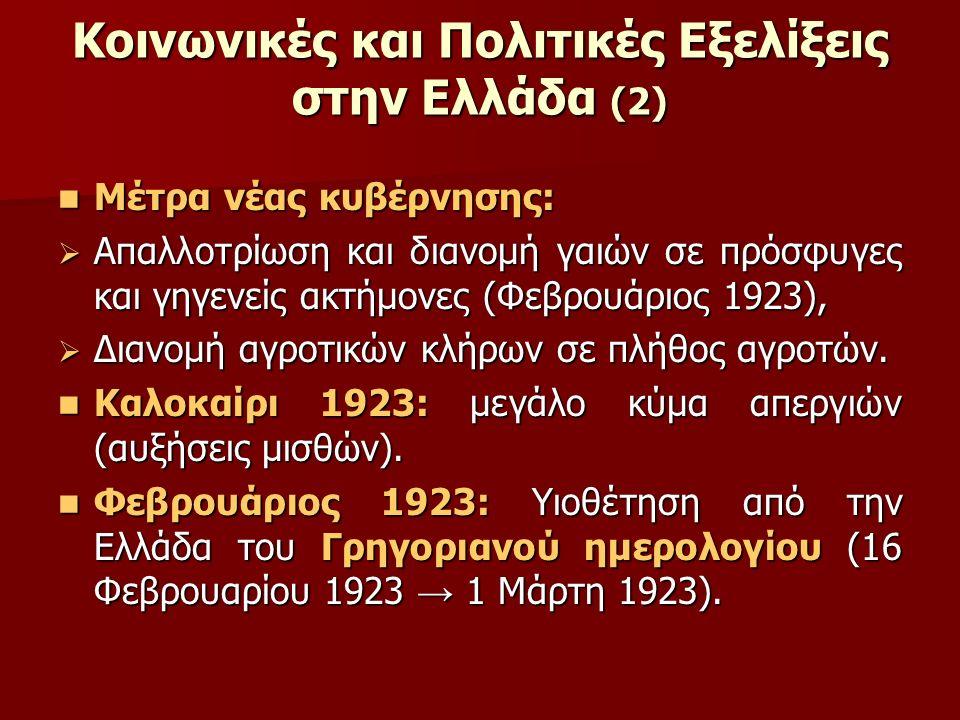 Κοινωνικές και Πολιτικές Εξελίξεις στην Ελλάδα (2) Μέτρα νέας κυβέρνησης: Μέτρα νέας κυβέρνησης:  Απαλλοτρίωση και διανομή γαιών σε πρόσφυγες και γηγενείς ακτήμονες (Φεβρουάριος 1923),  Διανομή αγροτικών κλήρων σε πλήθος αγροτών.