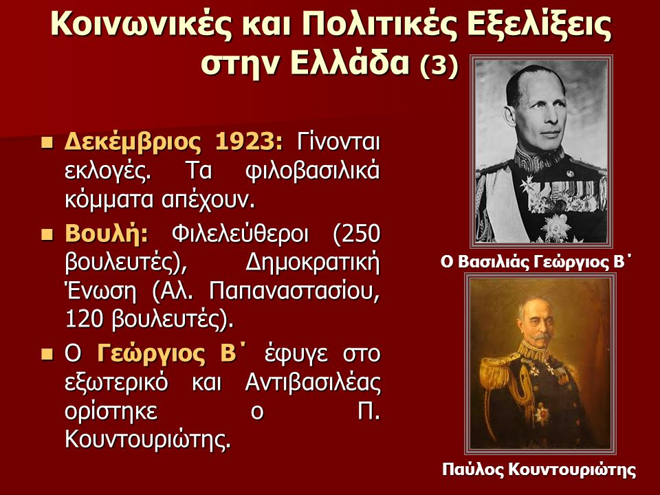 Κοινωνικές και Πολιτικές Εξελίξεις στην Ελλάδα (3) Δεκέμβριος 1923: Γίνονται εκλογές.