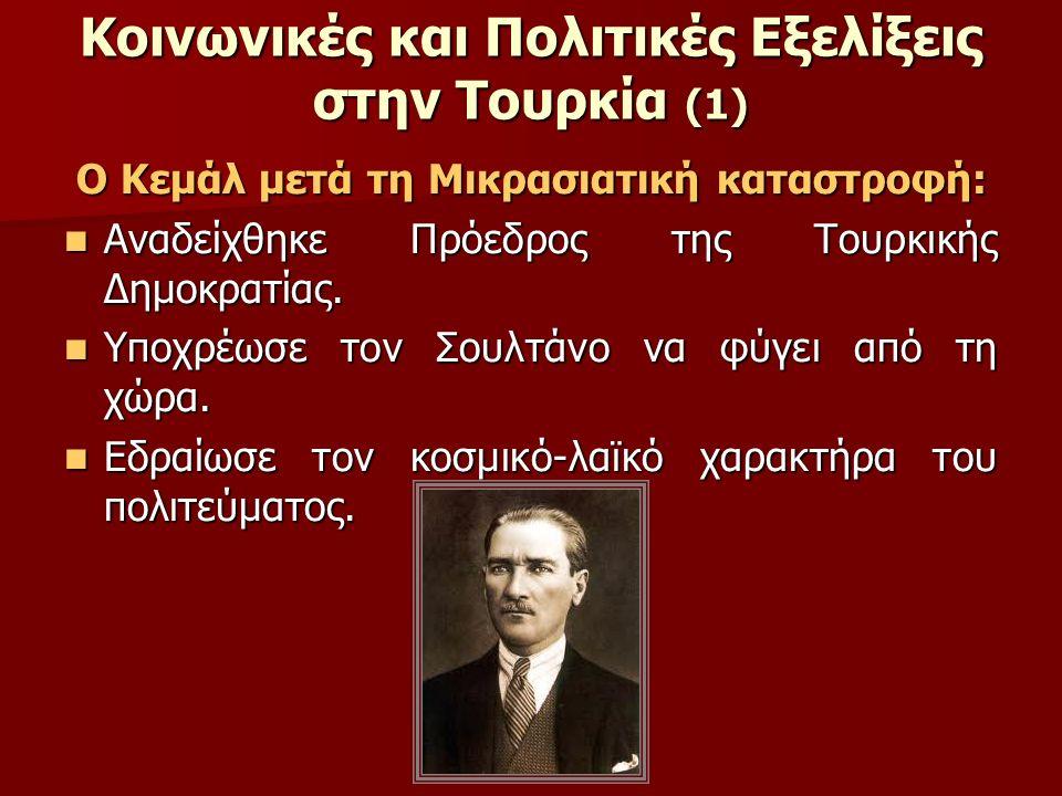 Κοινωνικές και Πολιτικές Εξελίξεις στην Τουρκία (1) Ο Κεμάλ μετά τη Μικρασιατική καταστροφή: Αναδείχθηκε Πρόεδρος της Τουρκικής Δημοκρατίας.