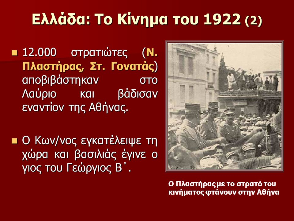 Ελλάδα: Το Κίνημα του 1922 (2) 12.000 στρατιώτες ( Ν.