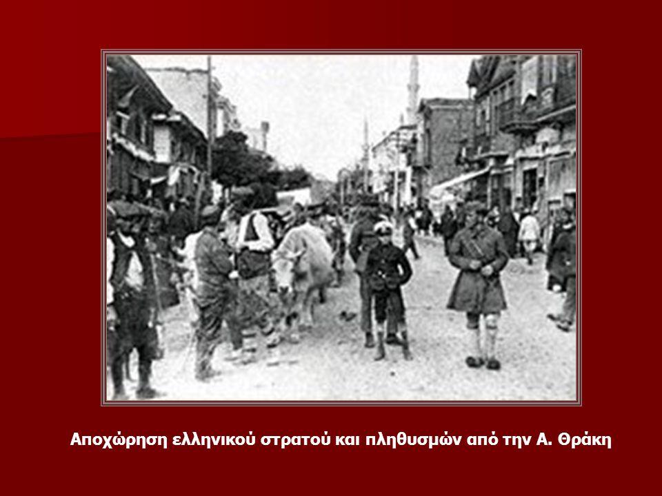 Αποχώρηση ελληνικού στρατού και πληθυσμών από την Α. Θράκη