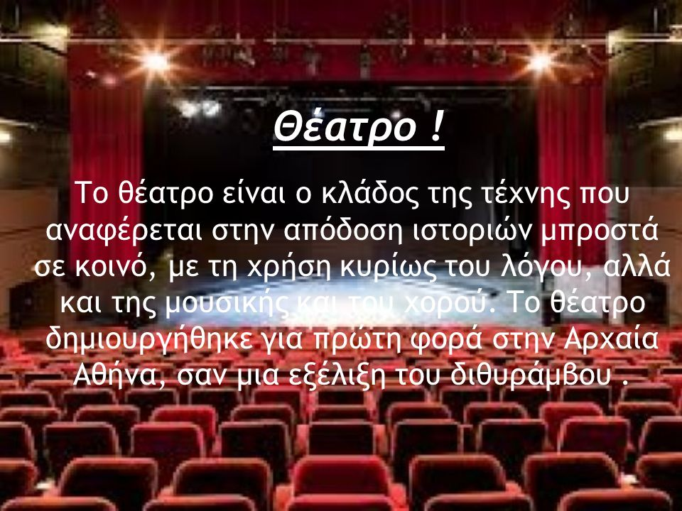 Θέατρο .