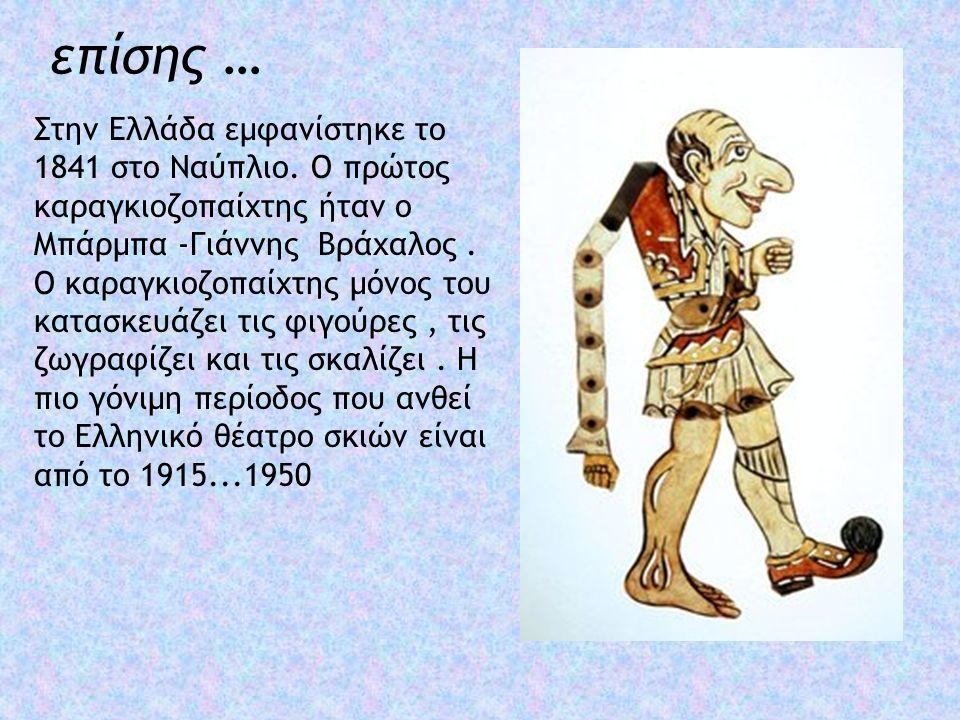 επίσης … Στην Ελλάδα εμφανίστηκε το 1841 στο Ναύπλιο.