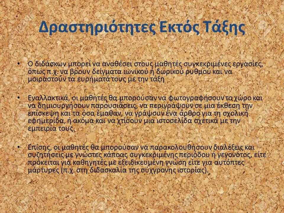 Δραστηριότητες Εκτός Τάξης Ο διδάσκων μπορεί να αναθέσει στους μαθητές συγκεκριμένες εργασίες, όπως π.χ.